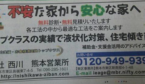 新聞に掲載されています。