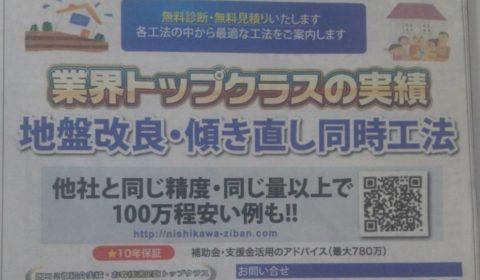 西日本新聞に掲載されました。