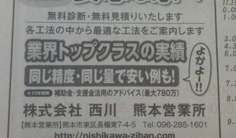 朝日新聞TV欄に掲載されました。