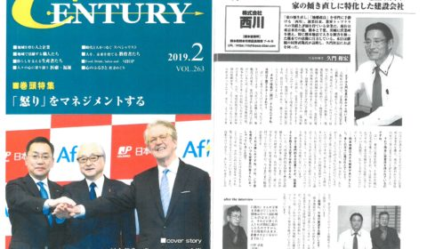 経営者の出版誌・centuryからインタビューを受けました。