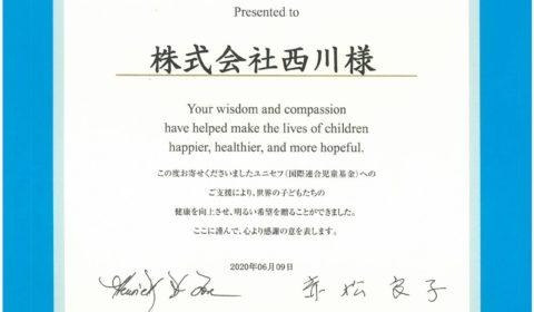 公益財団法人 日本ユニセフ協会 様 より 感謝状を頂きました。